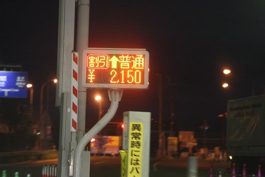 仙台港北ICに到着。浦和本線料金所からの料金は2,150円