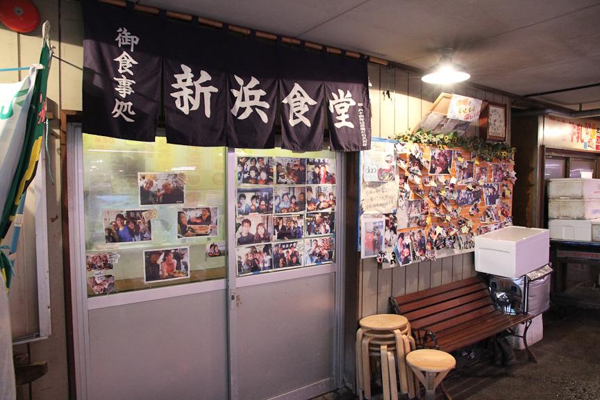 市場内にある新浜食堂。店頭には、この食堂を訪れた人たちの写真が貼り付けられていた