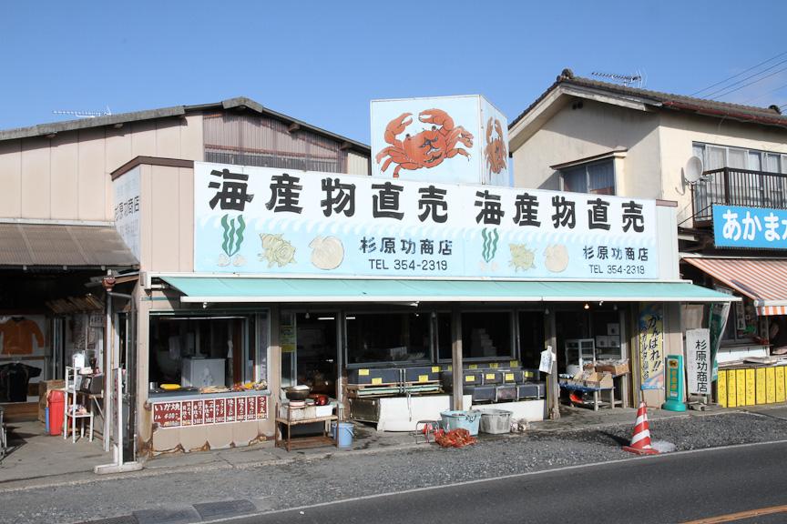 松島磯崎地区にある杉原功商店