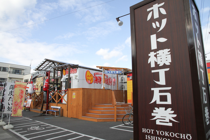 ホット横町石巻。たこ焼き、お好み焼きなど、粉もののお店が多く入る商業施設