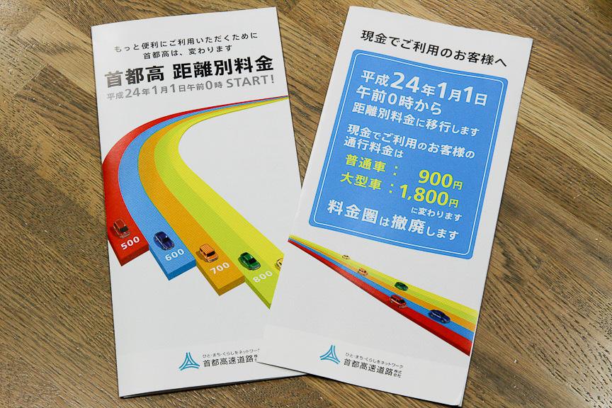 現在、首都高の各PA(パーキングエリア)などで配布されているパンフレット