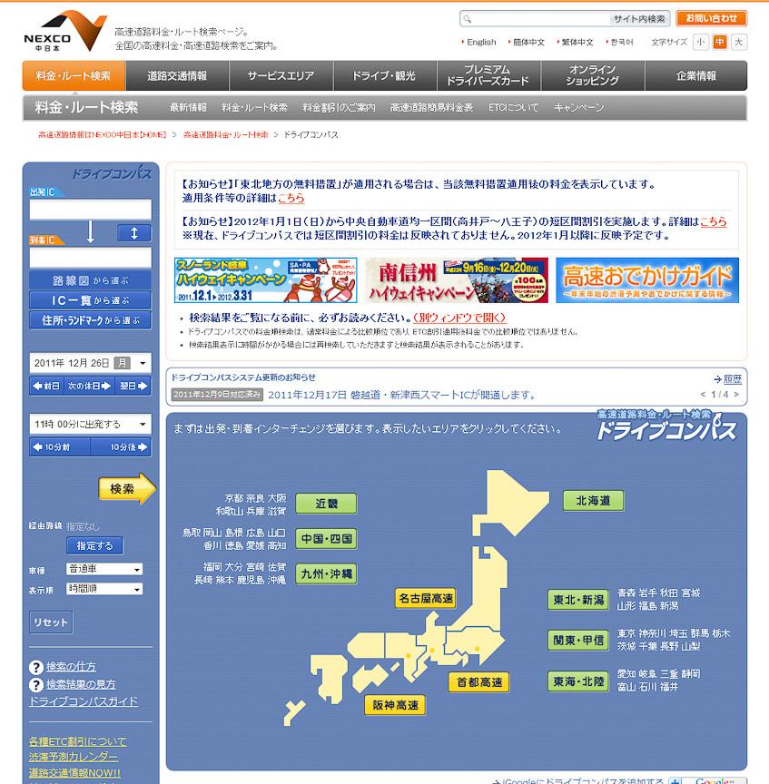 NEXCO中日本のドライブコンパス。首都高を含めた全国の高速道路料金の検索が可能