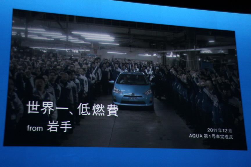 アクアの生産拠点は東日本大震災で被害を受けた関東自動車工業 岩手工場