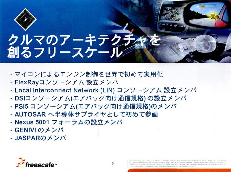 FlexRayやLINに関しては、そのうち連載でも取り上げる予定。AUTOSARは国際的な自動車のソフトウェアの標準化組織で、JASPARはその日本版と考えればよい