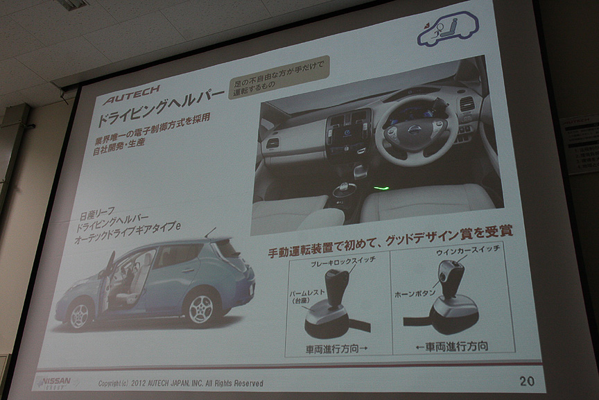 LVの中で少し毛色が違う「ドライビングヘルパー」シリーズは、足を使わず手の操作だけでクルマを運転するアイテム。最新モデルの「ドライブギア タイプe」はアクセルを電子制御にして滑らかな加速を実現。EVのリーフのほか、ティーダやノートなどに設定している