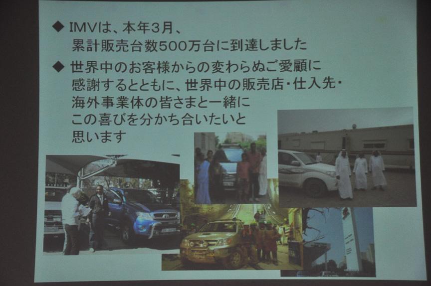 IMVの生産台数は3月で累計500万台を達成