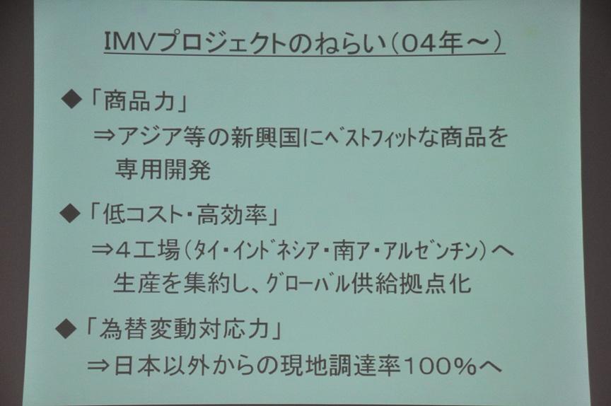 2004年に始まったIMVプロジェクトで課題を解決