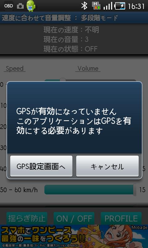GPSがOFFの時のメッセージ