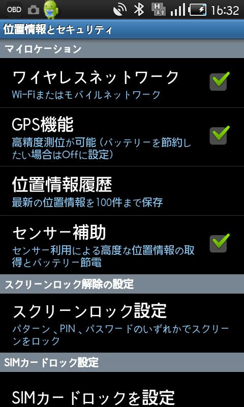 GPS設定画面