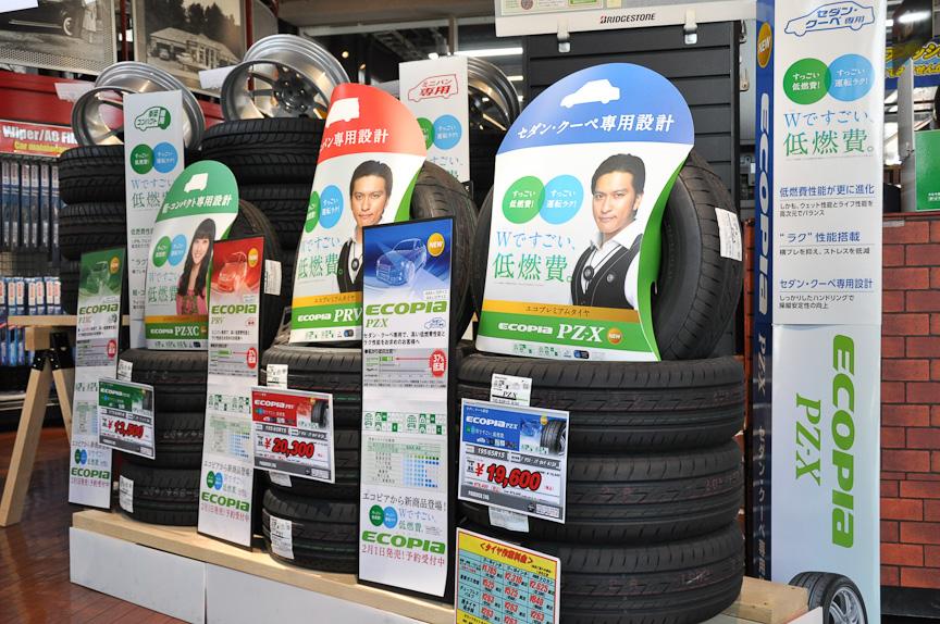 タイヤ館パドック246は、新ECOPIAシリーズを積極的に販売