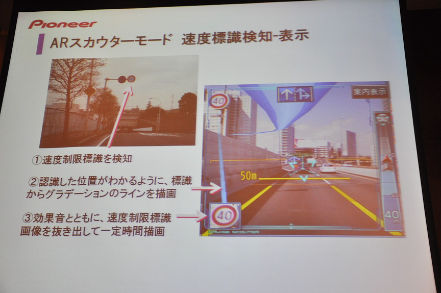 速度制限標識を認識すると、ナビ本体画面の左側に強調表示される