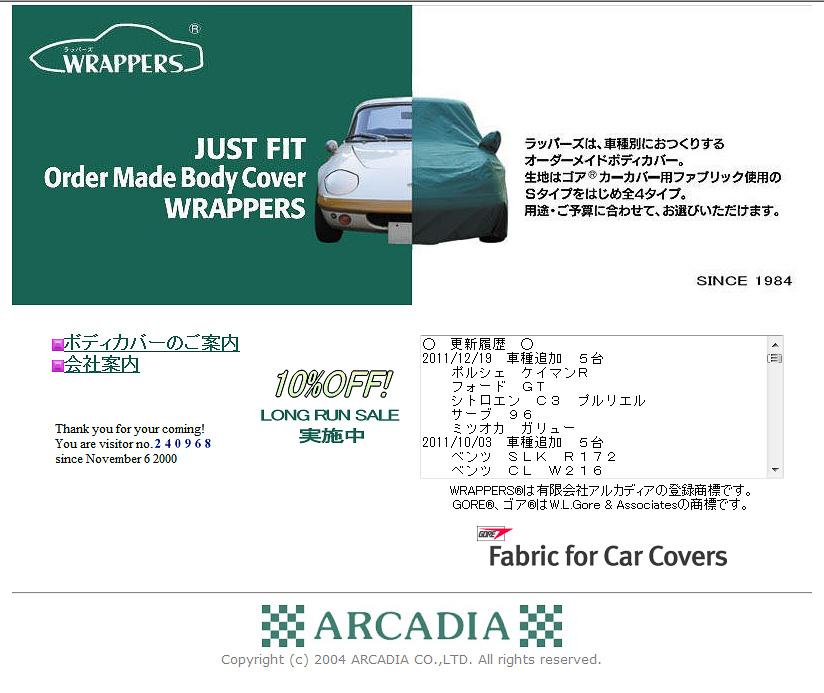 """アルカディアのWebサイト(<a href=""""http://www.wrappers.co.jp/"""">http://www.wrappers.co.jp/</a>)"""