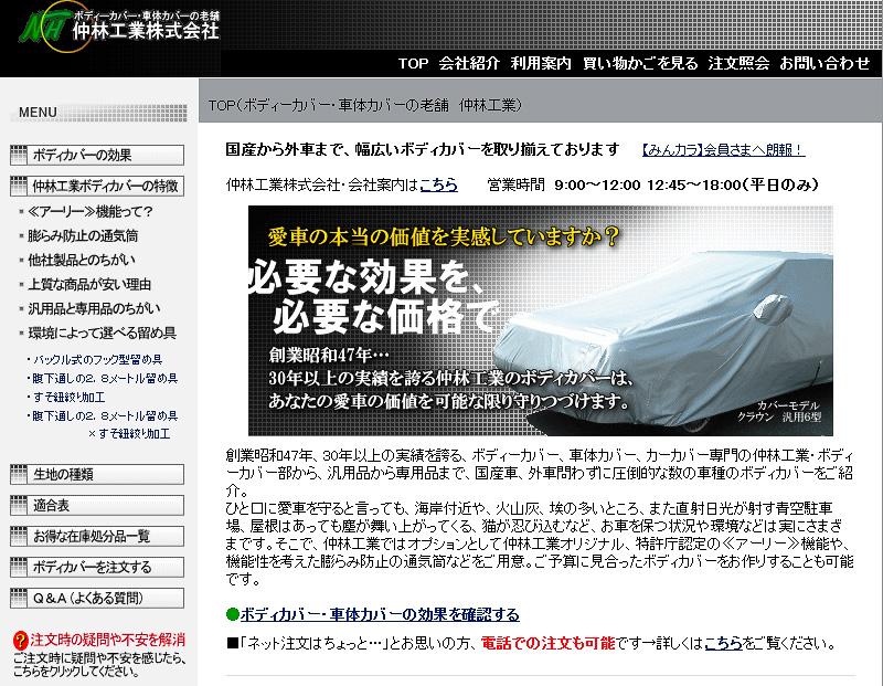 """仲林工業のWebサイト(<a href=""""http://www.nh-cover.jp/"""">http://www.nh-cover.jp/</a>)"""