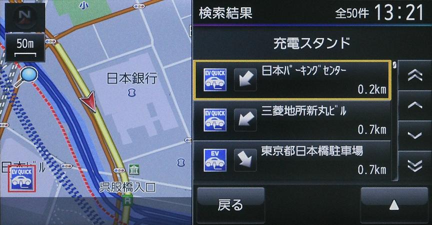 充電スタンドは周辺検索などで探せる。詳細情報も用意されている