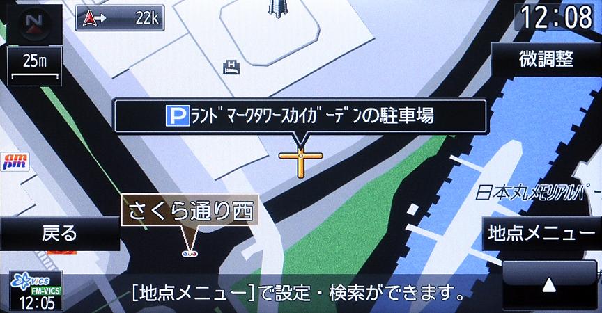 右下の地点メニューからは地図上からの目的地設定や周辺検索など、「▲」マークはサブメニューでルート案内時なら全ルートの表示などができる
