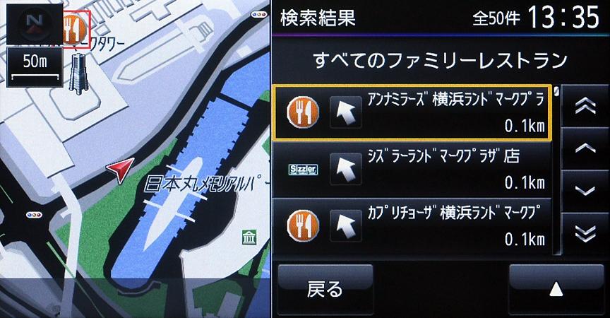 周辺検索は施設リストに加え左画面に地図を表示。自車との位置関係が分かりやすく実用的だ