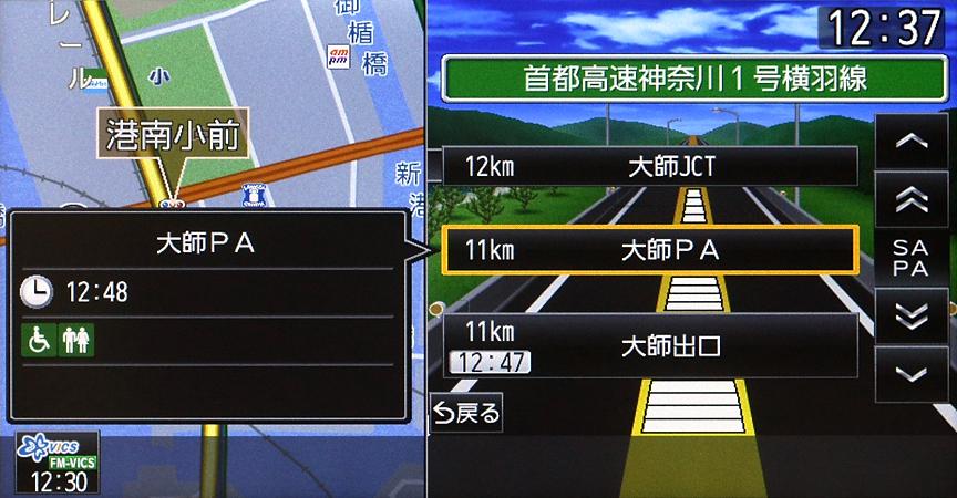 都市高速および都市間高速にはJCT(ジャンクション)やSA(サービスエリア)、IC(インターチェンジ)などを表示する専用モードを用意。予想通過時刻のほか、SA/PAに用意されている施設も分かる
