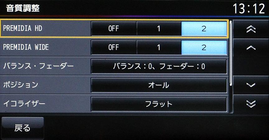 「PremiDIA-HD」と「PremiDIA-WIDE」は効果を2段階で設定可能