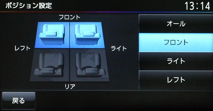 音の設定はポジションやフェーダーなどが用意されている
