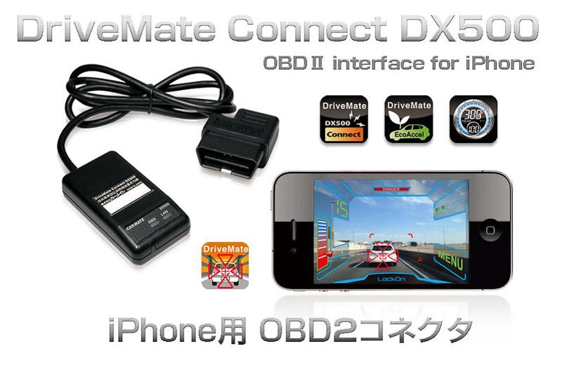 DX500と連携する