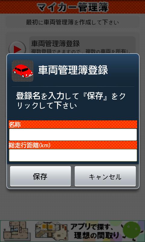 車両管理簿登録