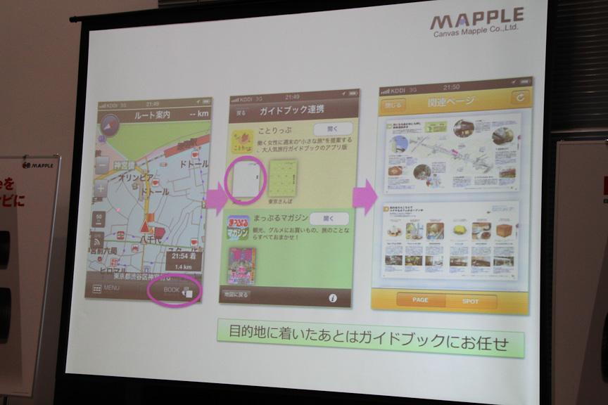 目的地に到着し、画面右下の「BOOK(ガイドブック)」ボタンを押すと電子書籍アプリを開くことができ、ガイドブックから好みのお店を設定することもできる