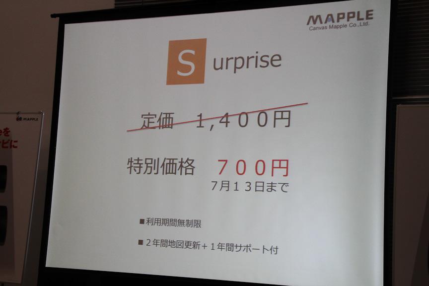 7月13日まで700円でマップルナビSを購入できる。購入後は期間無制限で利用できる