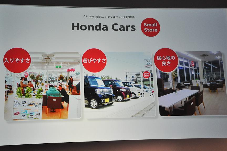 ディーラー改革も行っており、軽自動車販売を重視する店舗も全国で74店舗になる