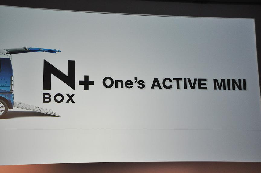 NBOX+のコンセプト、「One's ACTIVE MINI」