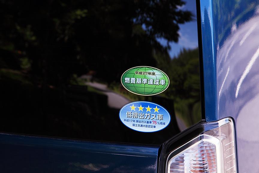 自然吸気エンジン搭載車は平成27年度燃費基準達成。グリーン購入法適合車となる