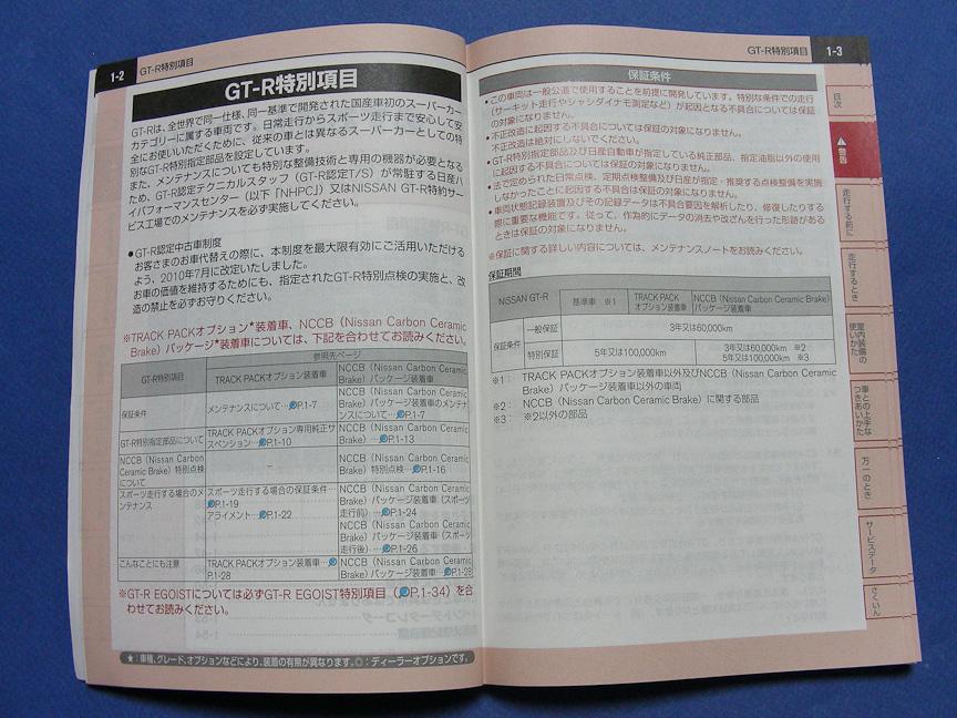 オーナーズマニュアルの最初の方に記載された「GT-R特別項目」。主に保証条件などが記載されている