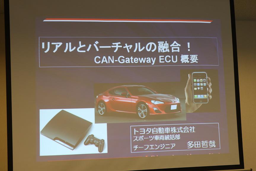 CAN-Gateway ECUでは「リアルとバーチャルの融合」を掲げる
