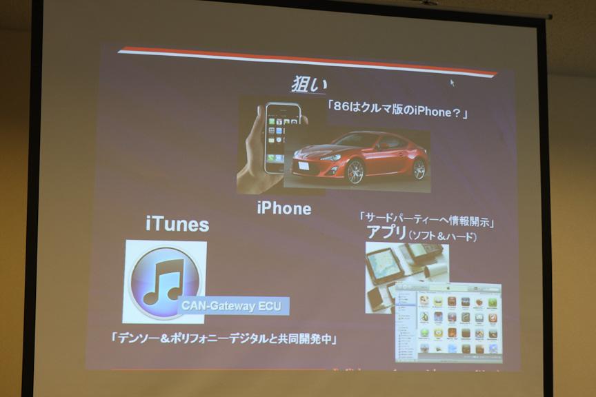 86はクルマ版のiPhoneと位置づける