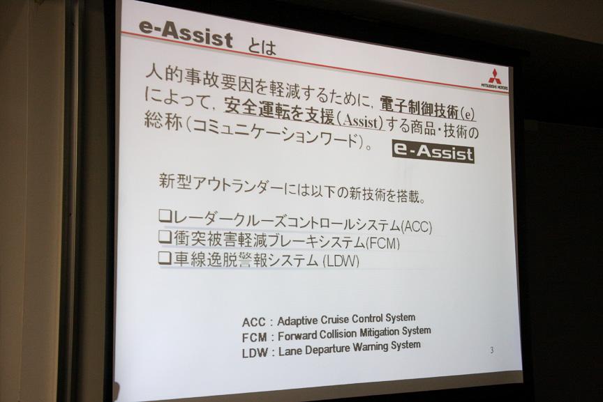 e-Assistはエレクトロニクスのeに加えて、日本語の「よいアシスト」という気持ちを含めたものとのこと