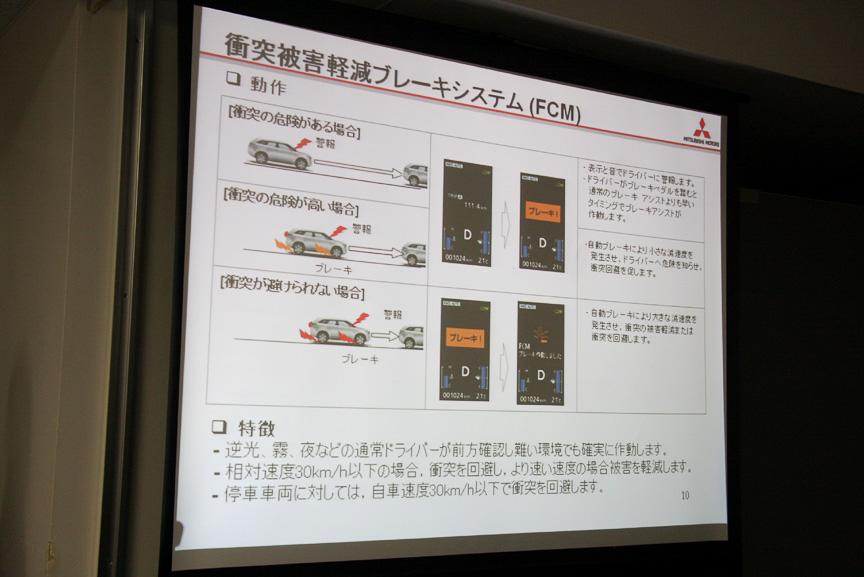 30km/hh以下では停車して衝突を回避するFCM。車間距離が詰まると初期では音と画面表示でドライバーに警告し、距離が近づくとブレーキが自動的に作動する