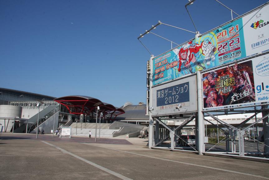 「東京ゲームショウ 2012」は幕張メッセで開催されている
