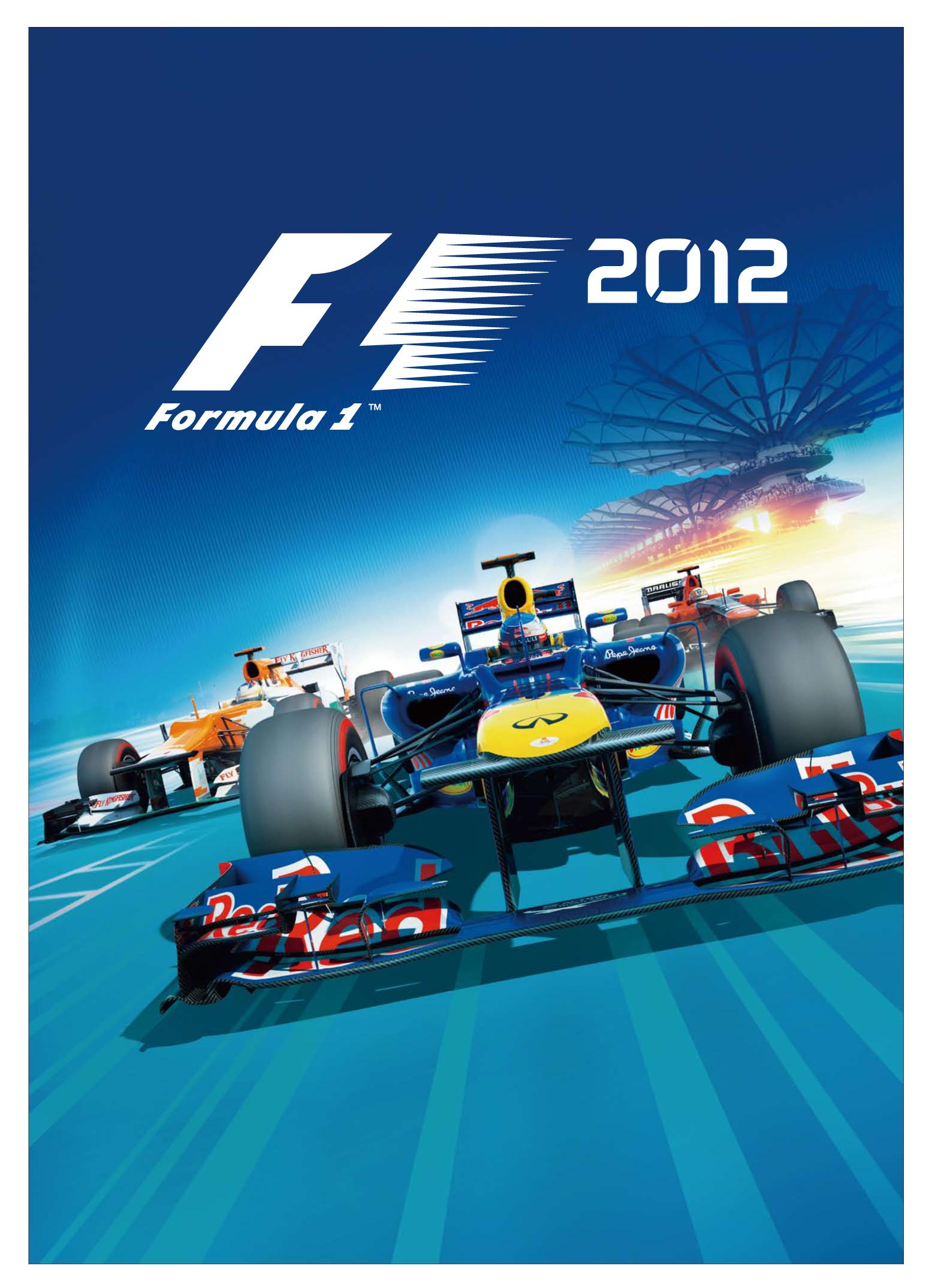 F1 2012のメインビジュアル