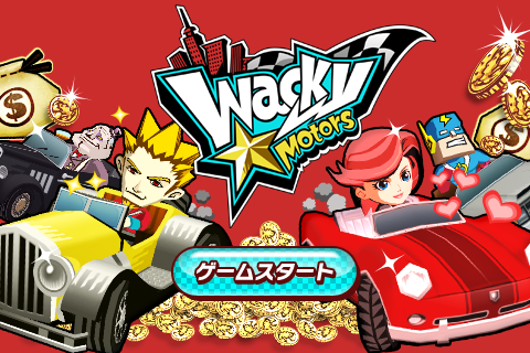 「Wacky Motors」