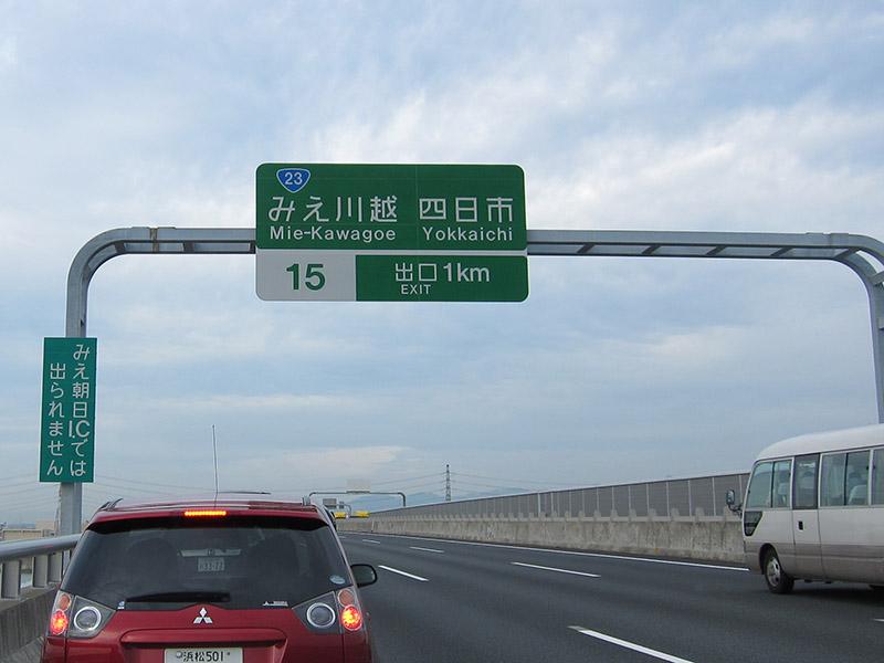 みえ川越ICの出口1kmチョット前から渋滞となっていた