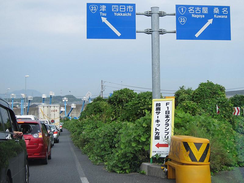 料金所の先の分岐にはF1日本グランプリの案内。渋滞は国道23号に入っても続いた