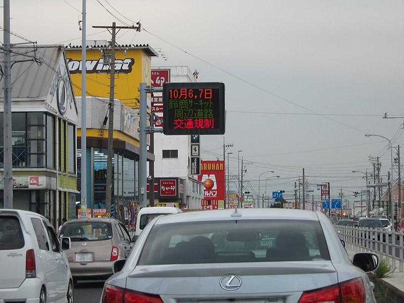 23号に入るとマルハン、なか卯の前の電光掲示板に今日、明日はサーキット周辺は交通規制と表示されていた