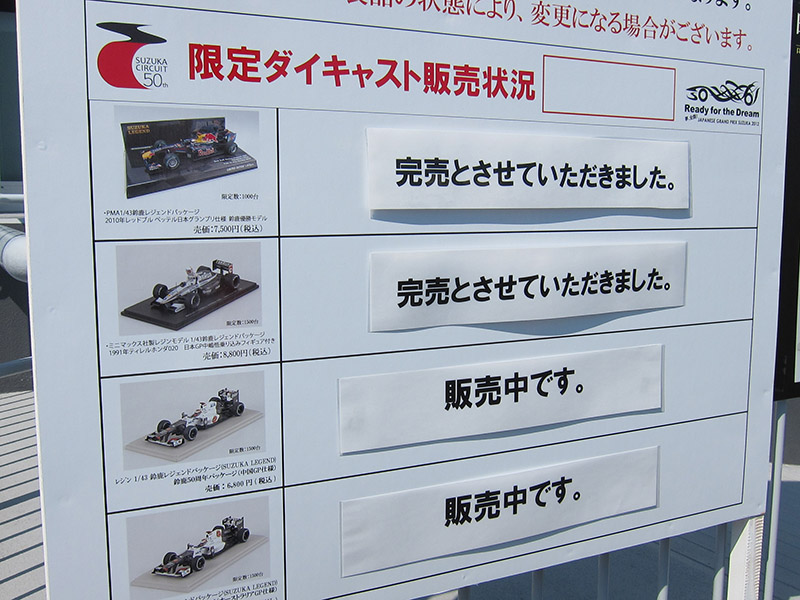 2010年ベッテル優勝モデル 7500円は限定1000台が完売。1991年中嶋悟モデル 8800円も限定1500台が完売