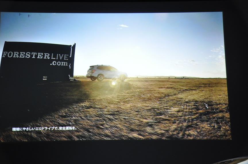 発表会場で流された映像。FORESTERLIVE.COMで実証がライブ配信されることは発表された