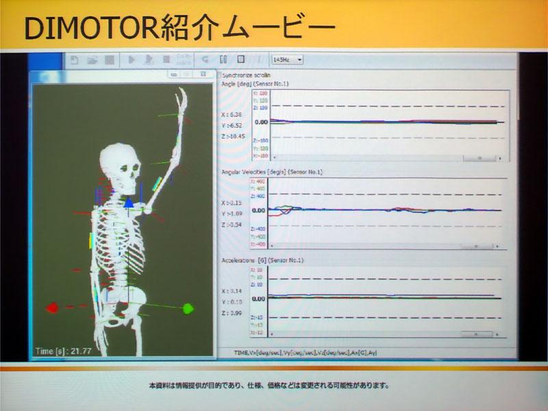 """Photo09:これはPhoto08の左側のモデルさんが体を動かすと、それに連動して骸骨モデルが体を動かす様子を示したムービー。フルバージョンの動画は<a href=""""http://www.youtube.com/watch?v=6JEgbVTfB2A"""">こちら</a><a>で参照可能</a>"""