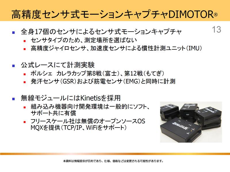 Photo11:写真で手前のやや大きな箱が、FreescaleのKinetisが内蔵された無線ルータ。通常はこのルータは測定者の腰のあたりに装着し、サンプリングした結果をWiFi経由でPCなどに送りつけることになるとか
