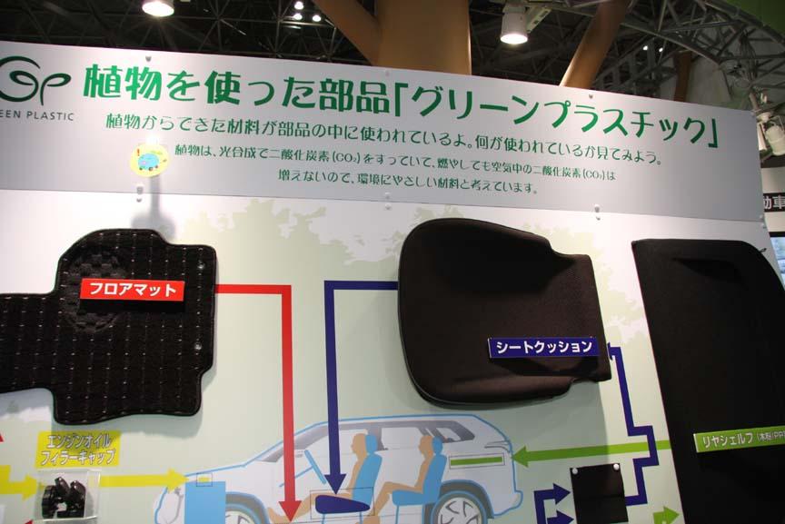 見慣れたシートクッションやフロアマットなどが意外な原材料によってできていることを紹介