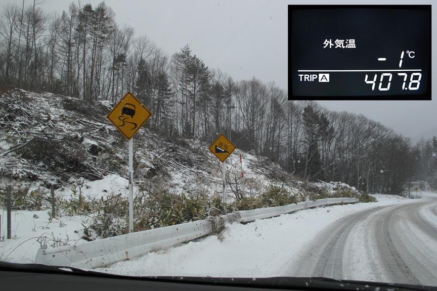 外気温-1度、路面は圧雪+シャーベット、傾斜10%の下りカーブ。千鳥足の標識が表す通り、実に滑りやすい路面だが安定して走行することができた