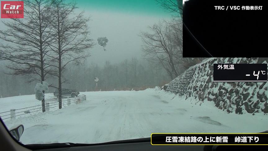 うっすら黒く見えるところは氷が顔を出している部分。それ以外は氷の上に雪が乗っている状態。いずれにしても滑りやすいが、朝一番なので路面は綺麗な状態だ