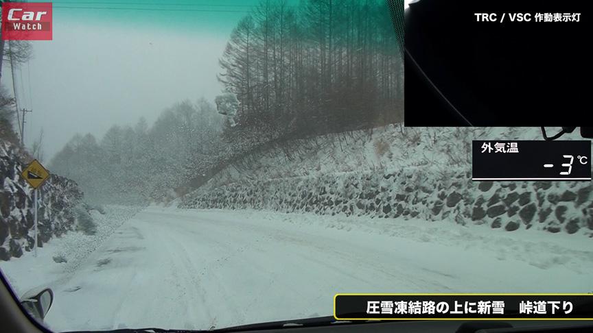 下り勾配10%の圧雪凍結路。ABSが効きっぱなしになったり、クルマがアウトに膨らんでしまうような恐怖感を微塵も感じさせることなく、しっかりと安定走行できた