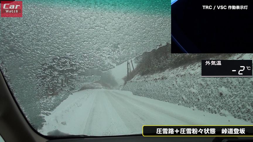 外気温が-2度まで上がり(笑)、通行車両も増えたことで圧雪が粉々に砕けたような状態。フロントウインドウにも溶けかかった雪がへばり付いて凍り始める
